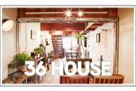 36house(サブローハウス)